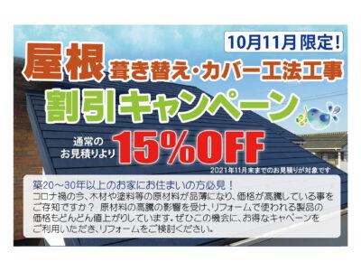 屋根葺き替え・カバー工法工事割引キャンペーン実施中!